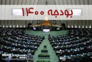 رتبه ۲۴  استان مرکزی در تخصیص بودجه ۱۴۰۰