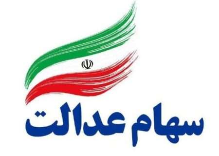 واریز ۵٠ درصد سود سهام عدالت برای ۴٣.۶ میلیون ایرانی