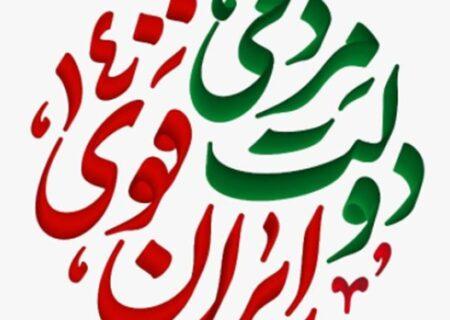 شورای هماهنگی ستادهای رئیسی خطاب به هواداران: پیش از اعلام نتیجه رسمی اعلام پیروزی مردود است