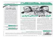 خط حزبالله با عنوان «قوی شجاع خستگیناپذیر» منتشر شد