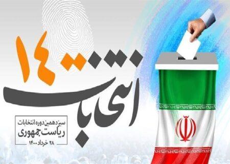 دعوت خانواده شهدا و ایثارگران دانشگاه آزاد از مردم برای حضور در انتخابات
