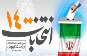 جزئیات شیوه نامه بهداشتی انتخابات ۱۴۰۰