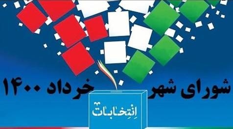 کد انتخاباتی کاندیداهای شورای اسلامی شهر تهران اعلام شد