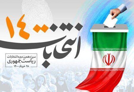 دعوت نمایندگان ولی فقیه و ائمه جمعه کشور به حضور در انتخابات